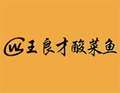 王良才酸菜魚