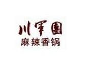 川軍團麻辣香鍋