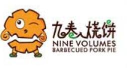 九卷叉燒餅