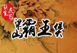 梁山霸王煲黄焖鸡
