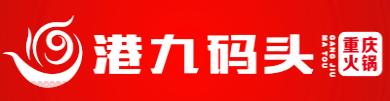 港九码头重庆老火锅