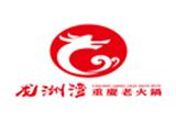 重慶龍洲灣老火鍋