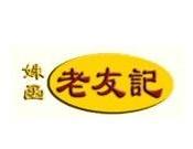 姝函老友记黄焖鸡米饭