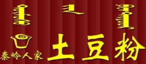 秦岭人家土豆粉