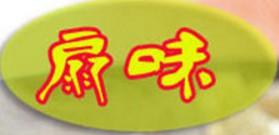 扇味黃燜雞米飯