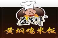 益茂祥黃燜雞米飯