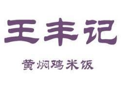 王丰记黄焖鸡米饭