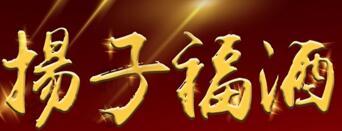 扬子福酒业