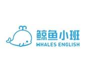 鯨魚小班在線英語