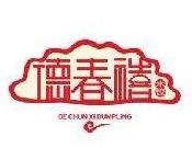 德春禧水饺