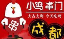 小雞串門串串火鍋