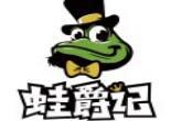 蛙爵记干锅牛蛙