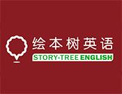 繪本樹英語教育