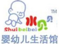 水貝貝嬰幼兒生活館