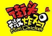 街头微炸鸡