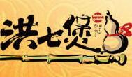 洪七煲养生石锅鸡