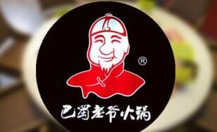 巴蜀老爷火锅