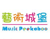 藝術城堡兒童音樂