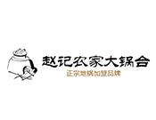 趙記農家大鍋臺