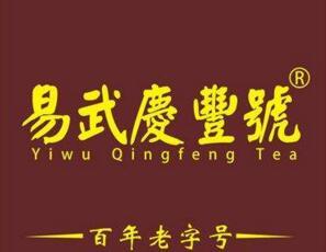 易武慶豐號茶莊