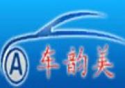 車韻美汽車清涼罩