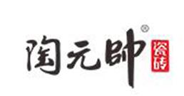 陶元帥瓷磚