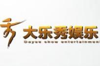 大乐秀量贩式KTV
