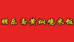 朋樂齋黃燜雞米飯