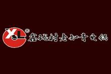 鑫瓏村老火鍋
