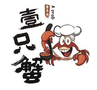 壹只蟹蟹煲飯