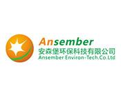 安森堡空氣凈化器