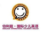 伯利茲國際少兒英語