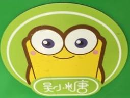 吴小糖沙拉煎饼