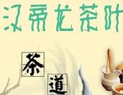 漢帝龍茶葉