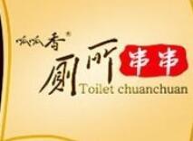 呱呱香廁所串串