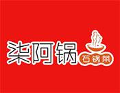 柒阿鍋生態石鍋菜
