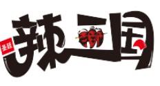 辣三国串串