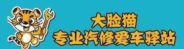 大脸猫专业汽修爱车驿站