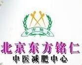 東方銘仁中醫減肥中心