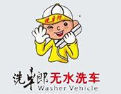 洗車郎無水洗車