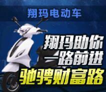 翔玛电动车
