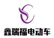 鑫瑞福電動車