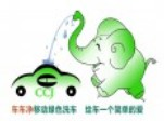 車車凈移動洗車