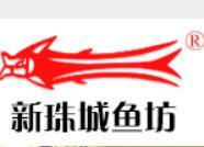 新珠城鱼坊火锅
