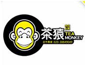 茶猿時尚飲品