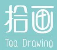 拾画tea