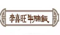 李喜旺牛腩饭
