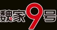 魏家9號面館