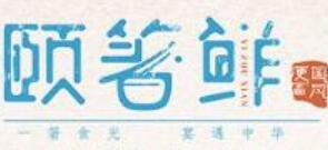 颐箸鲜鲜汤泡饭