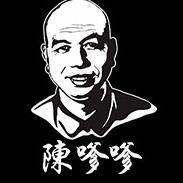 陳嗲嗲老長沙臭豆腐